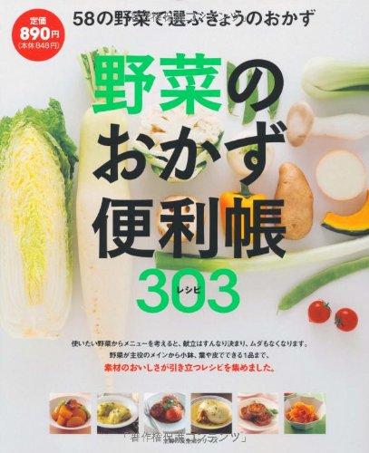 野菜のおかず便利帳303レシピ