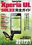 au Xperia UL SOL22 完全ガイド (マイナビムック) (Android Fan)