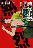 時代小説「熱烈」読書ガイド〈必読おもしろ作品100〉