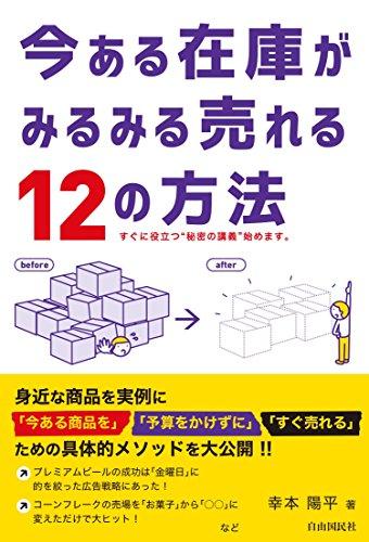 今ある在庫がみるみる売れる12の方法