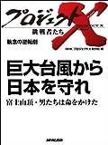 「巨大台風から日本を守れ」?富士山頂・男たちは命をかけた ―執念の逆転劇 (プロジェクトX?挑戦者たち?)