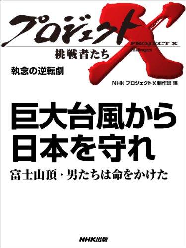 「巨大台風から日本を守れ」~富士山頂・男たちは命をかけた ―執念の逆転劇 (プロジェクトX~挑戦者たち~)