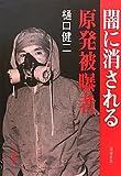 【ご案内】10/9樋口健二さんのスライド&トーク『原発の根本問題としての被曝労働』