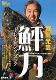 鮃力トレーニングブック―ヒラメを岸からルアーで釣る! (SALT WATER BOOKS)