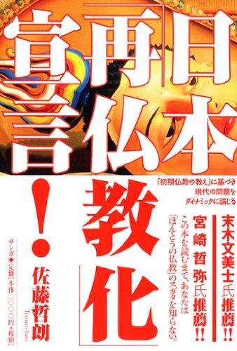 日本「再仏教化」宣言!