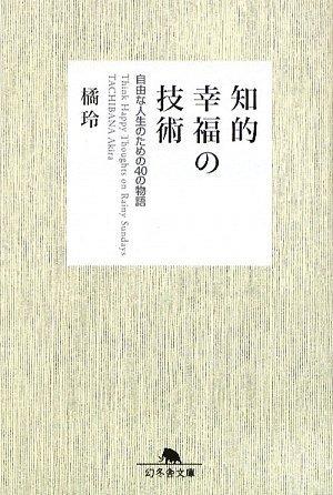 知的幸福の技術―自由な人生のための40の物語 (幻冬舎文庫)