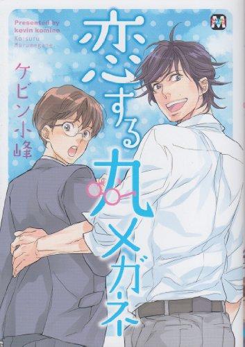 恋する丸メガネ (MARBLE COMICS)