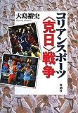 コリアンスポーツ「克日」戦争