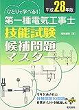 ひとりで学べる!第一種電気工事士技能試験候補問題マスター 平成28年版