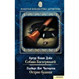 The Hound of the Baskervilles. The Point of a Pin (Russian edition)