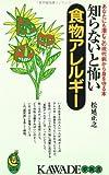 知らないと怖い食物アレルギー―あなたにも潜むこの現代病から身を守る本 (KAWADE夢新書)