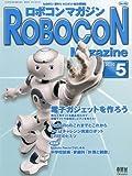 ROBOCON Magazine (ロボコンマガジン) 2010年 05月号 [雑誌]