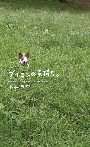 ブイヨンの気持ち。 = Bouillon-the-dog thinks.