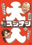 劇場スジナシ 2015春 in 赤坂BLITZ 第二夜 大島優子 [DVD]