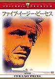 ファイブ・イージー・ピーセス [DVD]