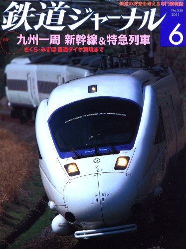 鉄道ジャーナル 2011年 06月号 [雑誌] [雑誌] / 成美堂出版 (刊)