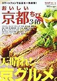 おいしい京都ちび (Leaf MOOK)