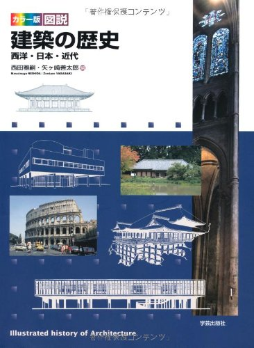 カラー版 図説 建築の歴史: 西洋・日本・近代 -