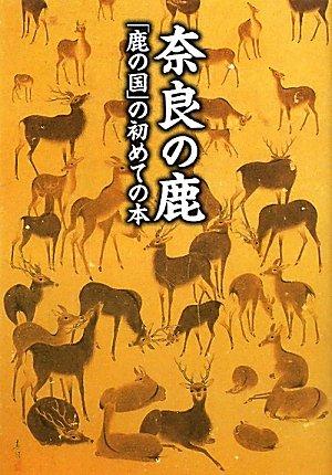 奈良の鹿—「鹿の国」の初めての本 (あをによし文庫)