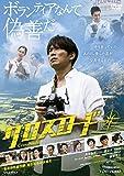 クロスロード[DVD]