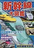 新幹線大図鑑―新幹線博士になろう! (SAKURA・MOOK 7)