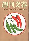 週刊文春 2014年 8/21号 [雑誌]