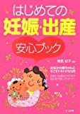 はじめての妊娠・出産 安心ブック