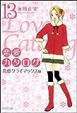 恋愛カタログ 13 (集英社文庫―コミック版) (集英社文庫 な 40-15)