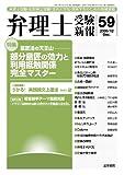 弁理士受験新報 No.59(2009.12)