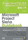 Project SienaではじめるWindowsストアアプリ開発入門 (Mynavi Advanced Library)