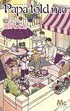 Papa told me Cocohana ver.4~小さな愛の歌~: マーガレットコミックス