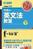 今井の英文法教室 下―大学受験英語 (東進ブックス 名人の授業)