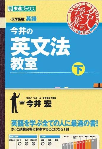 今井の英文法教室 下—大学受験英語 (東進ブックス 名人の授業) -