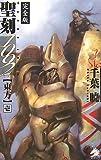 聖刻1092東方 壱 (ソノラマノベルス)