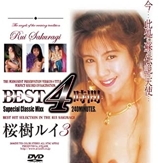 BEST4時間 桜樹 ルイ 3 [DVD]