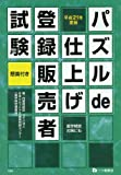 パズルde仕上げ登録販売者試験 平成21年度版 (2009)