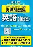 大学入試センター試験実戦問題集英語(筆記) 2010 (大学入試完全対策シリーズ)