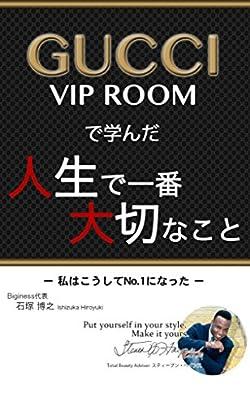 GUCCI VIP ROOMで学んだ人生で大切なこと ~私はこうしてNo.1になった~