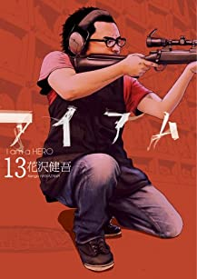 アイアムアヒーロー 13巻 花沢健吾 比呂美