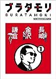 ブラタモリ 1 長崎 金沢 鎌倉