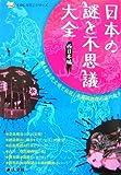 日本の謎と不思議大全 西日本編 (ものしりミニシリーズ)
