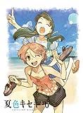 逢沢夏海(寿美菜子)「夏休みは終わらない」