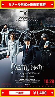 【一般券】『デスノート Light up the NEW world』 映画前売券(ムビチケEメール送付タイプ)