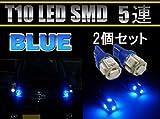 T10 LED ウェッジ球 5連 SMD5050 ポジション 青 ブルー ランプ 2個セット 車 【カーパーツ】
