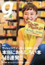 Tokyo graffti(トウキョウグラフィティ) 2015年 08 月号 [雑誌]