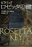 ピラミッド ロゼッタの鍵