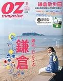OZ magazine (オズ・マガジン) 2014年 05月号 [雑誌]