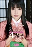 つぼみ favorite Collection 4時間 [DVD]