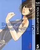デリバリーシンデレラ 5 (ジャンプコミックスDIGITAL)