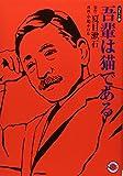 吾輩は猫である―コミック版 (MANGA BUNGOシリーズ)